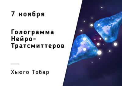 NK/ Голограмма Нейротрансмиттеров / Hugo Tobar